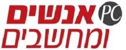 לוגו אנשים ומחשבים