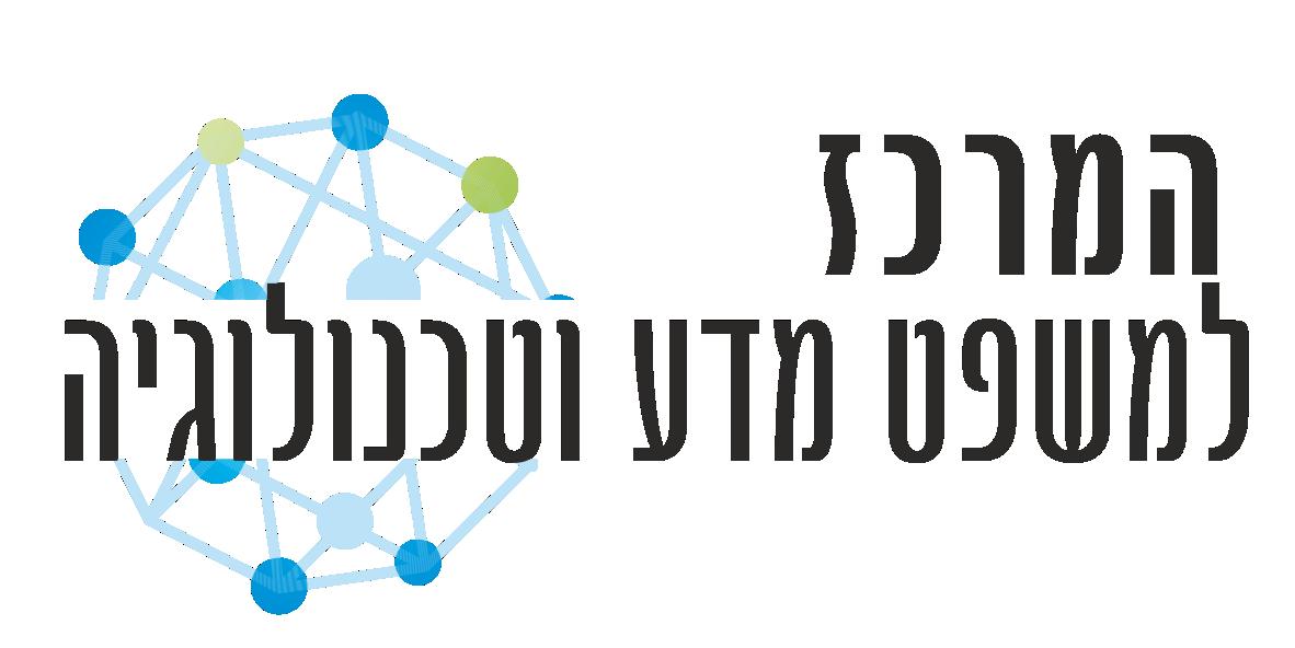 לוגו המרכז למשפט מדע וטכנולוגיה