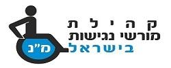 לוגו קהילת מורשי הנגישות בישראל