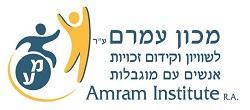 לוגו של מכון עמרם